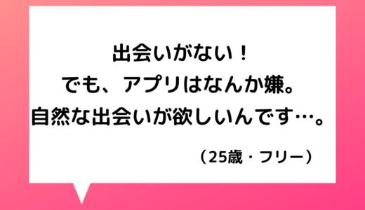 【恋愛相談】20代女性~出会いがない!でもマッチングアプリは嫌!これってわがまま?【恋愛の悩み】