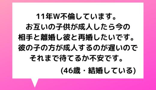【恋愛相談】40代女性~W不倫11年目です。子供が成人したら結婚するつもりだけど待てるか不安…。【恋愛の悩み】