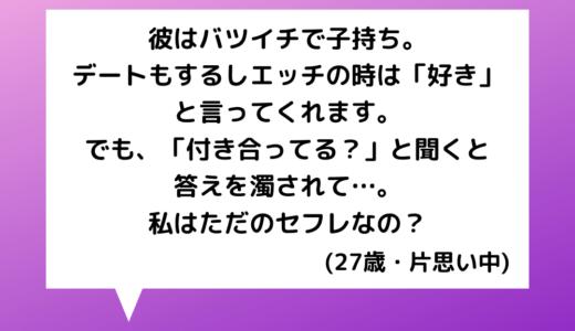 【恋愛相談】20代女性~「私たち付き合ってるの?」答えを濁す彼。私はただのセフレ?【恋愛の悩み】