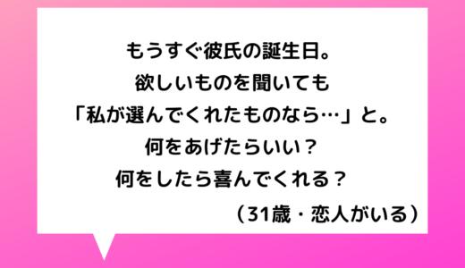【恋愛相談】30代女性~彼氏の誕生日に何をプレゼントしよう?何をしたら喜ぶのかわからない!【恋愛の悩み】