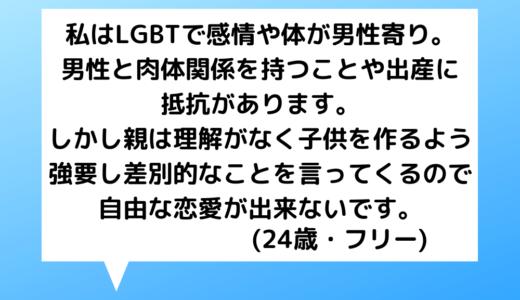 【恋愛相談】20代女性~LGBTで男性との交際や出産に抵抗がある。でも親の理解が得られず子供を強要される…。【恋愛の悩み】