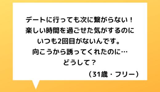 【恋愛相談】30代女性~デートに誘ってもらえるのにいつも2回目がないのはなぜ!?【恋愛の悩み】