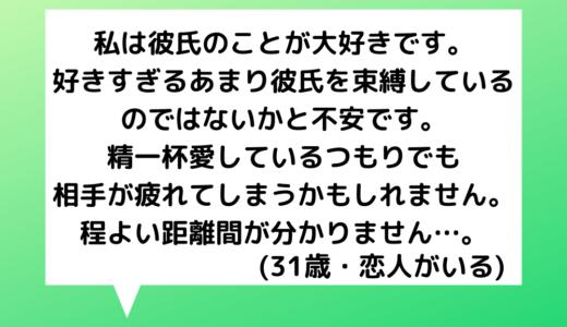 【恋愛相談】30代女性~彼氏が好きすぎて束縛してしまう!程よい距離感って…?【恋愛の悩み】
